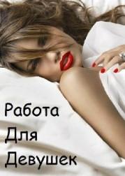 Индивидуалка Полина из